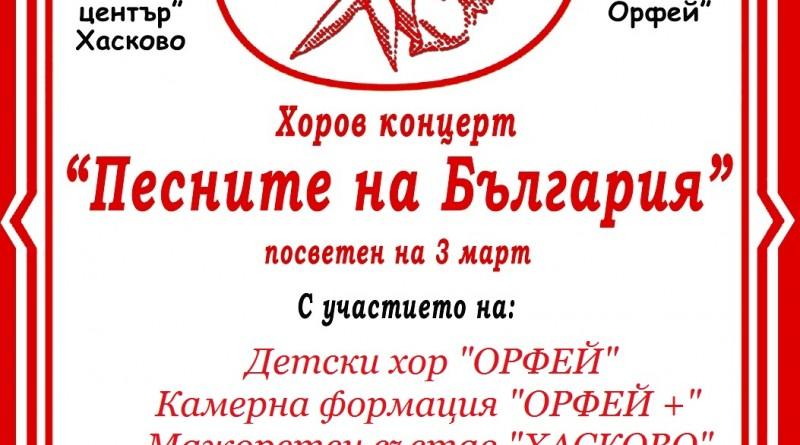 С песни за България