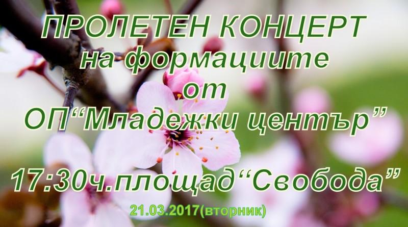 пролет2