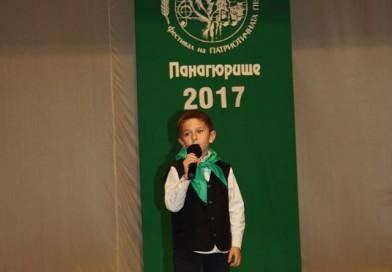"""Родолюбие"" 2017 – Живият пламък"