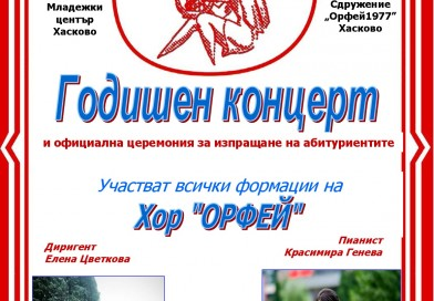 "Годишен концерт на ""Орфей"""