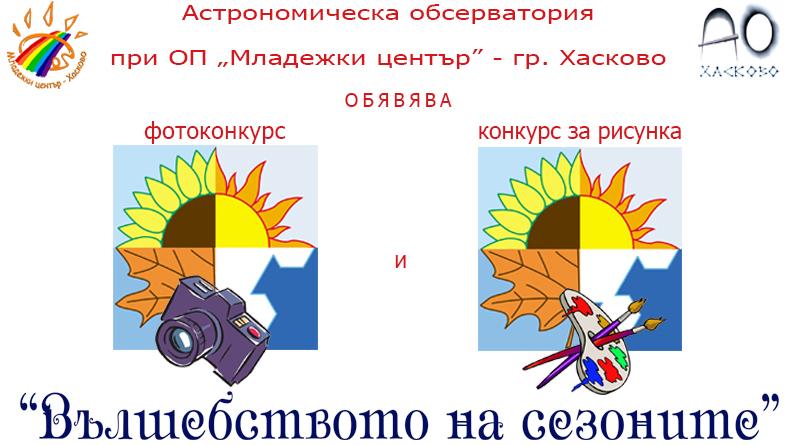 konkurs-site-2