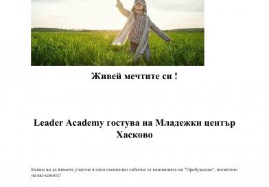 Leader Academy гостува в Младежки център