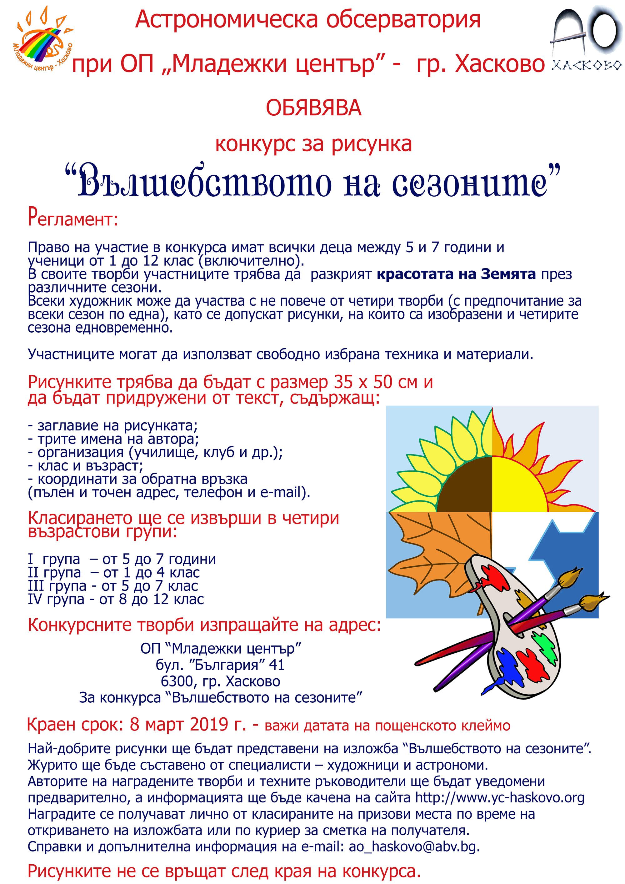 konkurs_risunka_2019-www