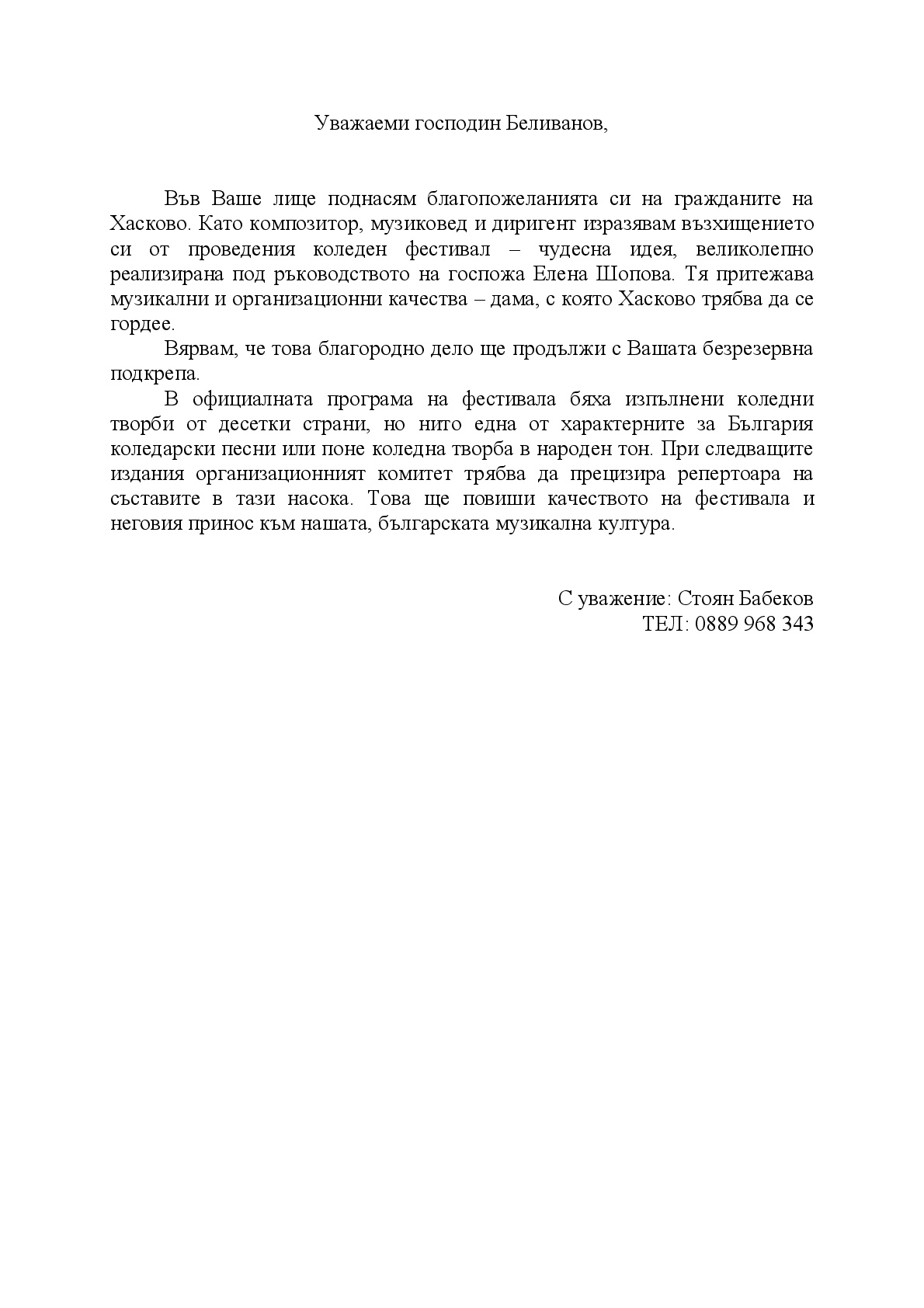 Уважаеми-господин-Беливанов-от-Ст%D-001