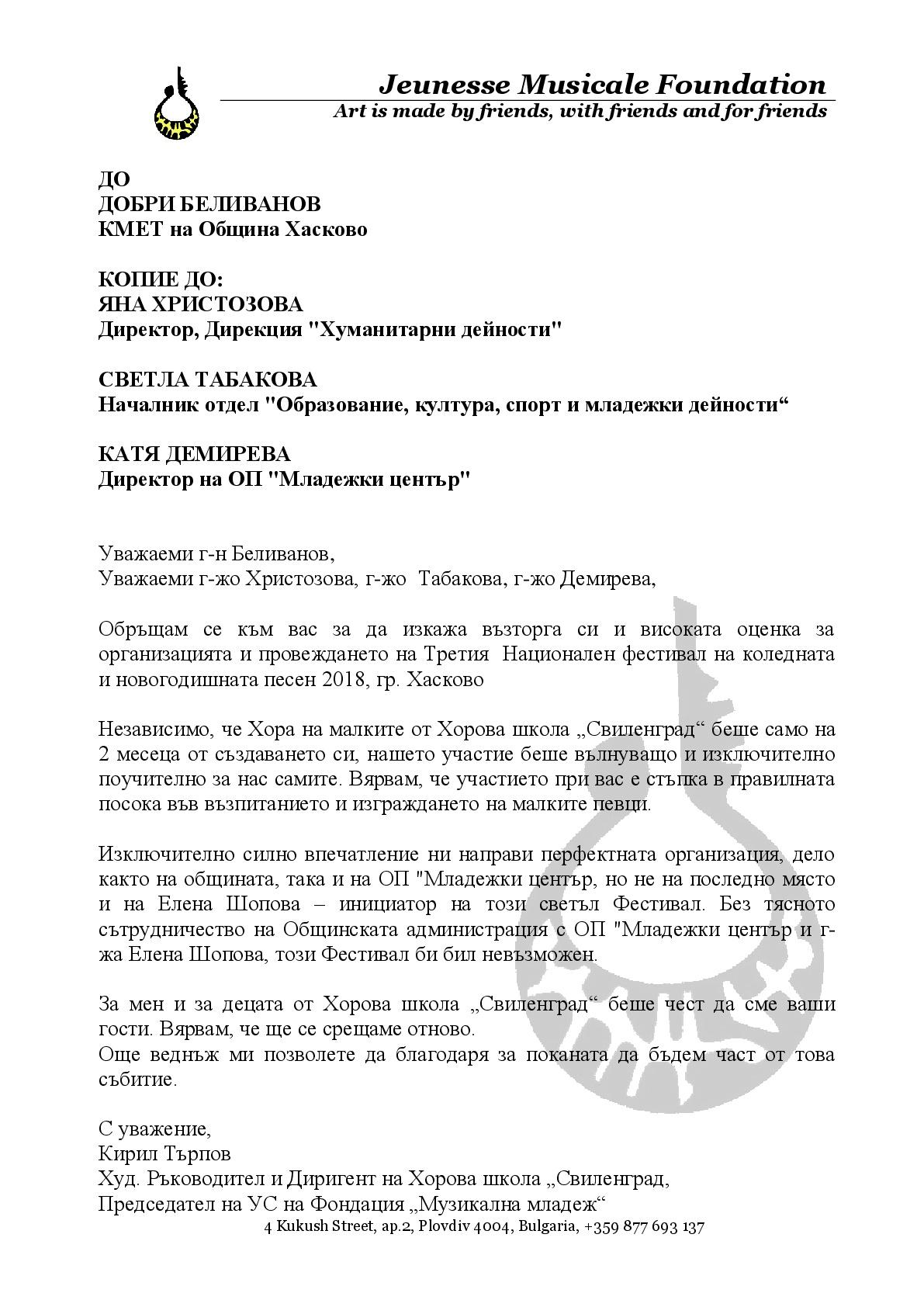 svilengrad_letter_Хасково-001