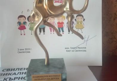 """Нова награда във витрината на """"Орфей"""""""