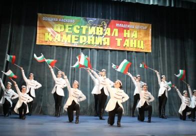 XVIII Национален фестивал на камерния танц