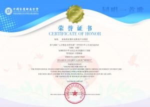 group certificate-保加利亚俄耳甫斯童声合唱团