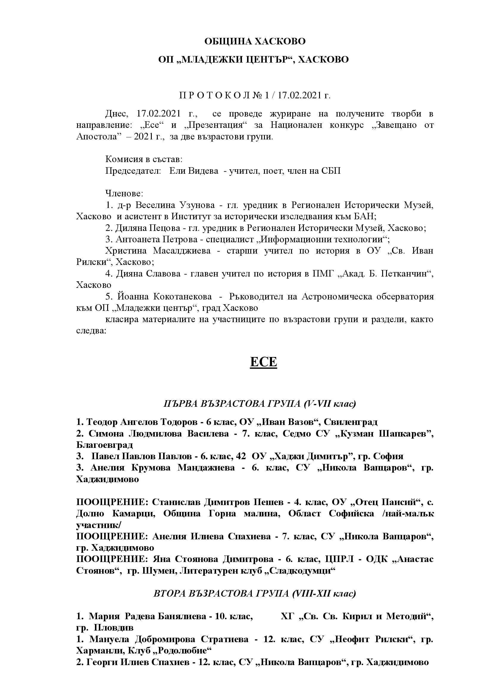 ПРОТОКОЛ В. ЛЕВСКИ_00001