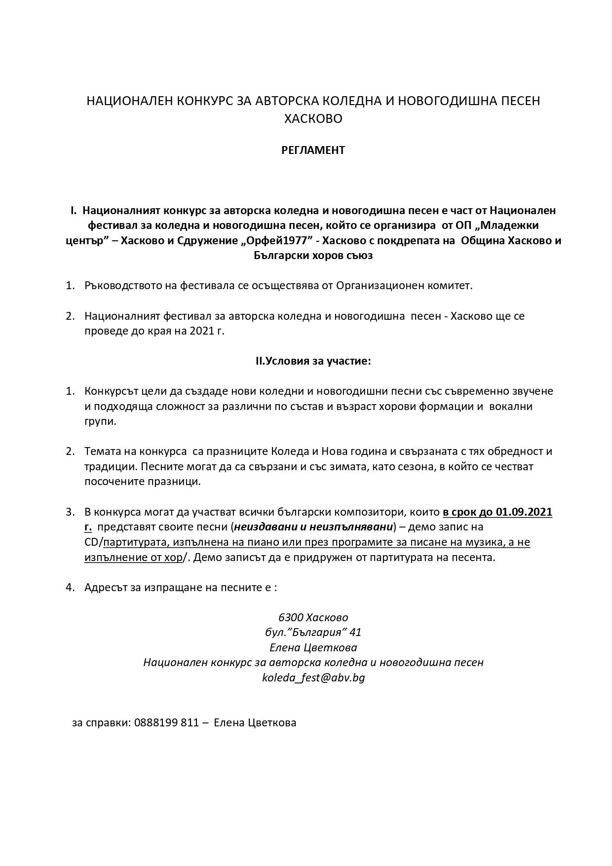 reglament_avtori_2020_page-0001