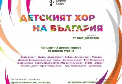 """Хор """"Орфей"""" става част от """"Детският хор на България"""""""