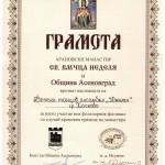 Араповски манастир 2.2